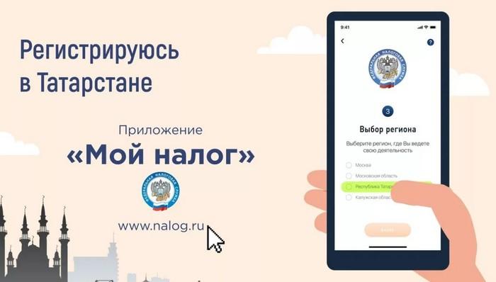 регистрация в татарстане